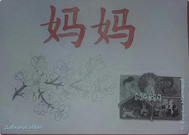 """Когда увидел где будет проходить финал конкурса. Сразу же захотелось изобразить слово """"Мама"""" на китайском языке . Иероглифы.  По китайски мама звучит как """"путсинь""""  фото 6"""