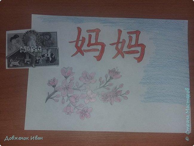 """Когда увидел где будет проходить финал конкурса. Сразу же захотелось изобразить слово """"Мама"""" на китайском языке . Иероглифы.  По китайски мама звучит как """"путсинь""""  фото 7"""
