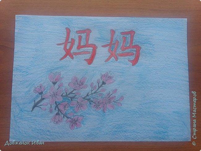 """Когда увидел где будет проходить финал конкурса. Сразу же захотелось изобразить слово """"Мама"""" на китайском языке . Иероглифы.  По китайски мама звучит как """"путсинь""""  фото 8"""