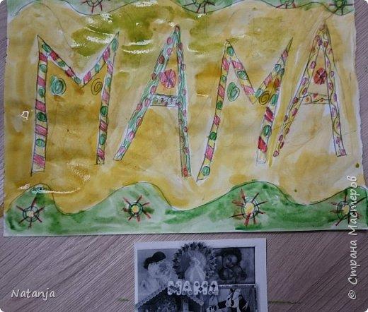 """Слово МАМА выполнено в """"Филимоновской"""" Русской народной росписи. Соблюдены цвета и орнамент. На жёлтой фоне красные и зелёные  узоры. фото 4"""