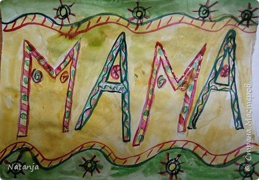 """Слово МАМА выполнено в """"Филимоновской"""" Русской народной росписи. Соблюдены цвета и орнамент. На жёлтой фоне красные и зелёные  узоры. фото 1"""