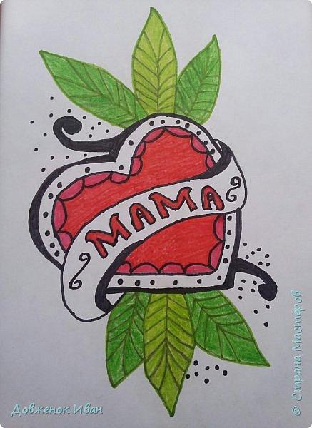 """Здравствуйте жители страны мастеров. Представляю вашему вниманию мою конкурсную работу """"Мама - трепетное слово"""". Я не случайно выбрал эту номинацию. Она мне очень понравилась .  В своё работе я хочу показать сердце матери, как оно оживает,пробуждается при появлении ребёнка.  Поэтому я нарисовал сердце матери с зелёными листьями, как символ весны, пробуждения . На нём я изобразил узоры - символ красоты . Цвет сердца  - красный, ведь в нём жизнь, течёт кровь. Не случайно, я  хотел показать воздушность, тот смысл, сущность, которую я имел в виду  отобразить в своей  работе.     фото 14"""