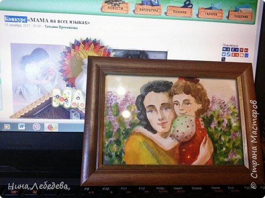 Памяти моей мамочки посвящаю: фото 8