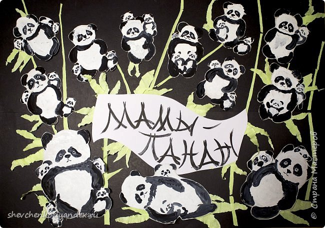 """Целое сообщество мам-панд и их малышей создано сообществом нашего лицея """"Надежда"""". фото 1"""