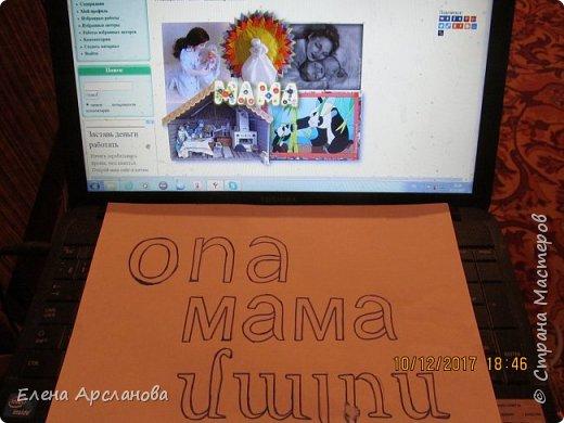 """Я решила написать """"мама"""" на трех языках: узбекском, армянском и русском, так как все эти три крови у меня есть. фото 2"""