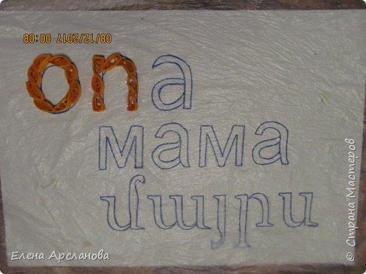"""Я решила написать """"мама"""" на трех языках: узбекском, армянском и русском, так как все эти три крови у меня есть. фото 3"""