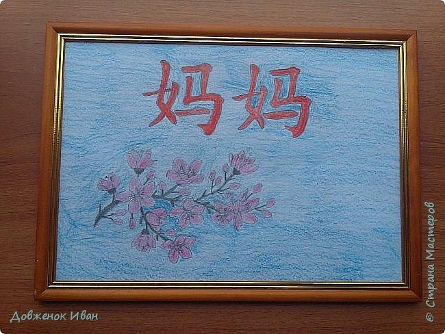 """Когда увидел где будет проходить финал конкурса. Сразу же захотелось изобразить слово """"Мама"""" на китайском языке . Иероглифы.  По китайски мама звучит как """"путсинь""""  фото 9"""