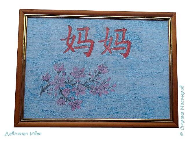 """Когда увидел где будет проходить финал конкурса. Сразу же захотелось изобразить слово """"Мама"""" на китайском языке . Иероглифы.  По китайски мама звучит как """"путсинь""""  фото 1"""