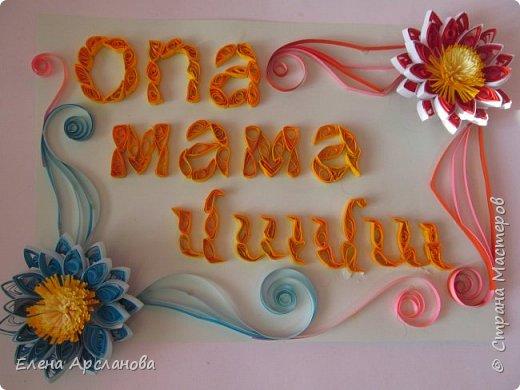 """Я решила написать """"мама"""" на трех языках: узбекском, армянском и русском, так как все эти три крови у меня есть. фото 10"""