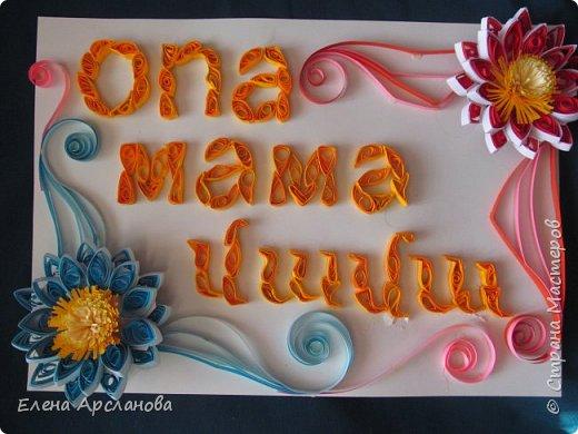 """Я решила написать """"мама"""" на трех языках: узбекском, армянском и русском, так как все эти три крови у меня есть. фото 1"""