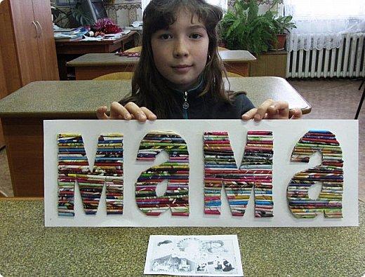 """""""На свете слова нет роднее и дороже."""" Поэтому Полина решила оформить слово """"мама"""". Долго думала - как, и остановилась на журнальных трубочках - они яркие, цветные фото 9"""