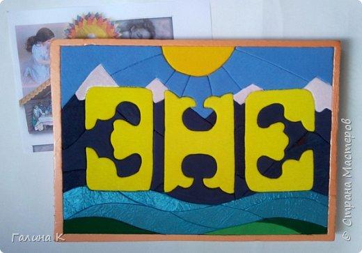 Я родилась и живу в Горном Алтае. По алтайски мама - эне. Это слово я сделала в технике кинусайга. фото 4