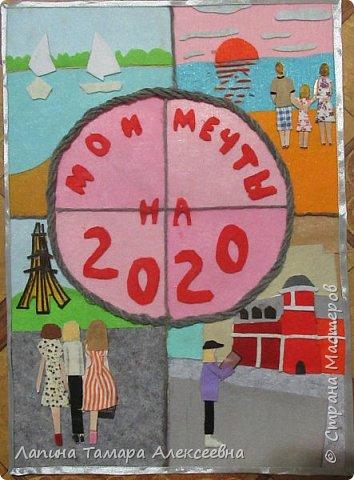 """Алеся создала плакат""""Мои мечты на 2020""""- плакат реализации своих мечт. Где-то читала, Тамара Алексеевна говорила, что мечты могут сбыться если очень захотеть и сделать рисунок или плакат своих желаний.   Начала выполнять плакат, а тут конкурс и подходящая номинация.      фото 1"""