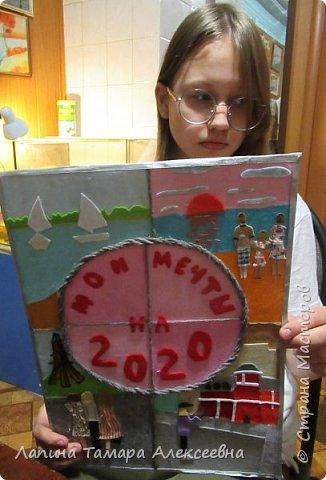 """Алеся создала плакат""""Мои мечты на 2020""""- плакат реализации своих мечт. Где-то читала, Тамара Алексеевна говорила, что мечты могут сбыться если очень захотеть и сделать рисунок или плакат своих желаний.   Начала выполнять плакат, а тут конкурс и подходящая номинация.      фото 8"""
