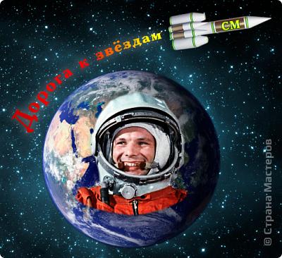 Конкурс «Дорога к звёздам», посвящённый 55-летию полёта Ю.А. Гагарина