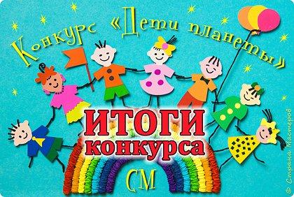 Итоги онлайн-конкурса «Дети планеты»