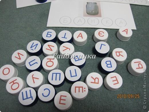 Для занятий по чтению с детками 3-4 лет приспособили ненужные крышки от бутылок, на которые наклеили буквы. Распечатали картинки, внизу в кружке написано слово, которое надо выложить.  фото 3