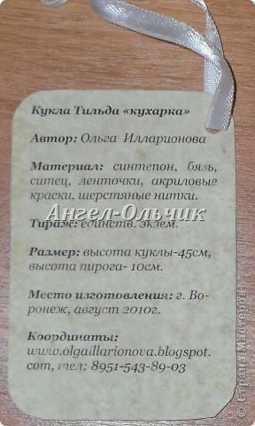 Бирочки(сертификаты)для кукол фото 3