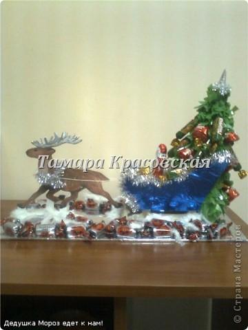 Скоро Новый год! Дедушка Мороз к нам спешит с подарками фото 1