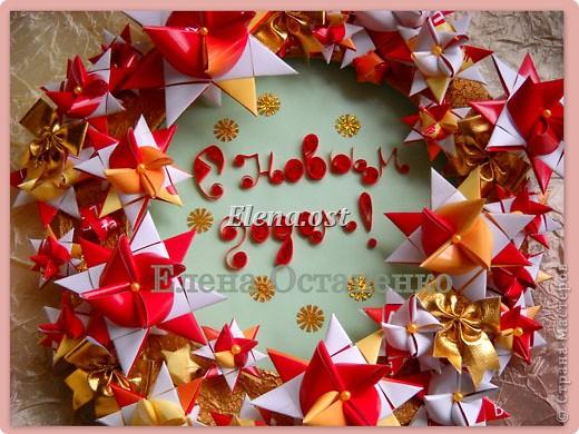 С Новым годом всех поздравляю, счастья и радости всем желаю! Примите в подарок оригинальный венок из звезд Фрёбеля. |Мастер-класс по здезде Фребеля здесь: http://stranamasterov.ru/node/120913 При копировании статьи, целиком или частично, пожалуйста, указывайте активную ссылку на источник! http://stranamasterov.ru/user/9321 http://stranamasterov.ru/node/130917 фото 2