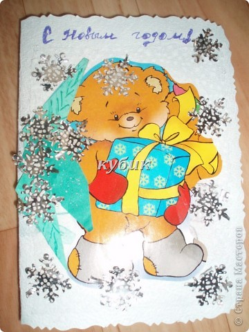 вот такую открыточку сделали с Игнатушкой в подарок бабушке:))использовали мишку наклейку, остальное сами фото 1