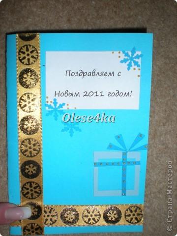 Новогоднии открытки фото 5