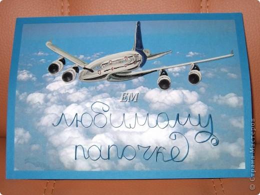 Решила сделать папам не просто открытки к 23 февраля, а тематические. Мой папа всю жизнь работает в авиации - ему самолётик...)