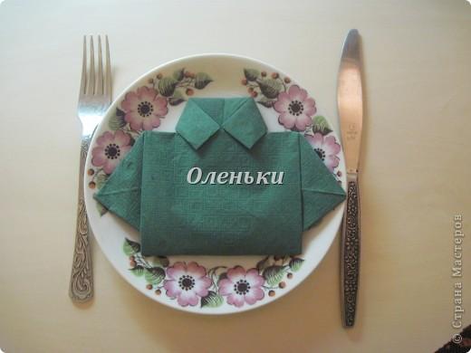 Как известно, путь к сердцу мужчины..... Так вот, пока я готовила ужин, доченька Оленька  накрывала на стол. И за сервировкой сложила салфетку для папы. Вот так. Как Вам?  Мне очень понравилось. Папа был в восторге.  Вот выкладываем мастер класс, может кому пригодиться. фото 1
