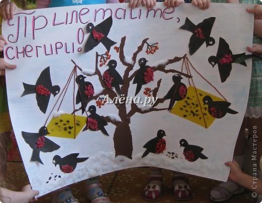 """Этот плакат мы делали к экологической акции """"Покормите птиц зимой!"""" фото 1"""