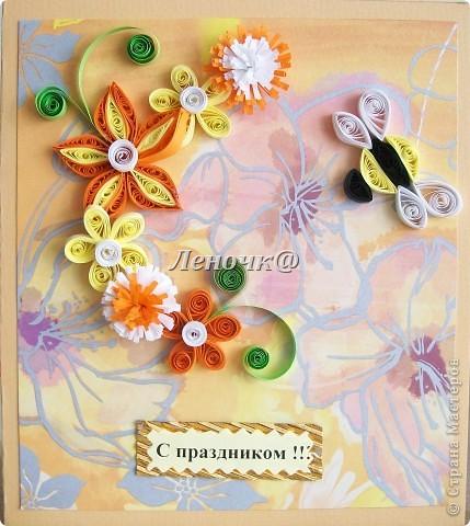 ко мне пришло желание творить! вот и сделала открытку ко Дню Рождения! правда, пчелку делала впервые. фото 1