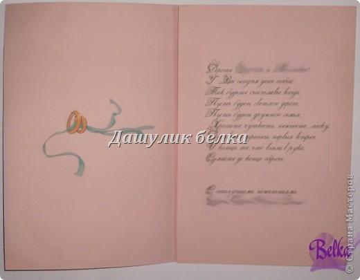 свадебная открыточка) фото 2