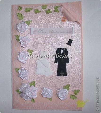 свадебная открыточка) фото 1