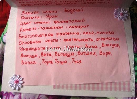 """Привет! Эту открытку я сделала  для своей племянницы, которой 7 месяцев. Так как она еще очень маленькая, то в общем-то открытка для её мамы тоже) Видимся мы очень редко,а дни рождения у них не скоро, и при этом хотелось удивить и сделать приятно, то пришла такая мысль сделать открытку про имя) Идея обложки взята из журнала """"рукоделие: модно и просто"""" №6, 2010 года фото 3"""