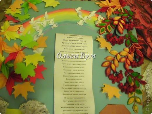 """Это моя газета ко Дню учителя. Выполнена в технике оригами и квиллинга. Делали вместе с детьми. Сборку сама. Всего у нас ушло на неё примерно трое суток. Хочу сразу открыть её секрет: голуби по радуге летят в почти в буквальном смысле, так как сзади большое бумажное колесо, которое можно вращать сбоку. И голуби """"пролетают"""" по радуге, из них сложены буквы и читается надпись """"С ДНЁМ УЧИТЕЛЯ"""". фото 4"""