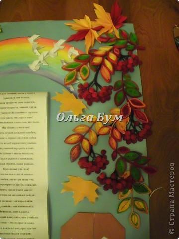 """Это моя газета ко Дню учителя. Выполнена в технике оригами и квиллинга. Делали вместе с детьми. Сборку сама. Всего у нас ушло на неё примерно трое суток. Хочу сразу открыть её секрет: голуби по радуге летят в почти в буквальном смысле, так как сзади большое бумажное колесо, которое можно вращать сбоку. И голуби """"пролетают"""" по радуге, из них сложены буквы и читается надпись """"С ДНЁМ УЧИТЕЛЯ"""". фото 14"""