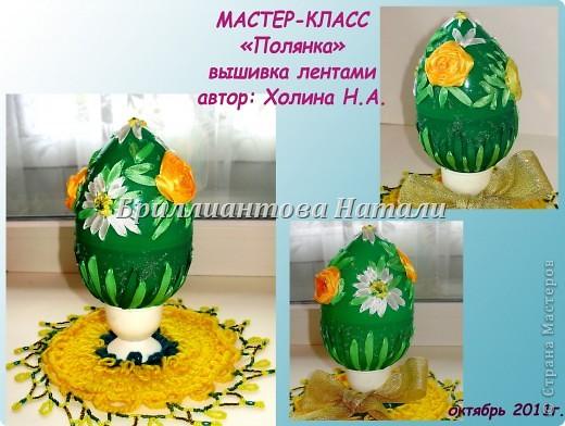 Это моя первая пробная работа.. уж очень мне понравилась эта техника вышивки лентами  на яйце.  Настоящее яйцо я не стала брать, дабы не портить себе настроение, если вдруг оно разобьется... Купила большое, пластмассовое.. с игрушкой внутри. Стоит  40 рублей. Вот , что у меня получилось.. немного расскажу и покажу...  Если что-то будет непонятно, спрашивайте...  фото 1