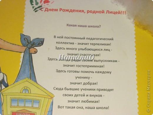 Поздравление школе в стихах с юбилеем 60