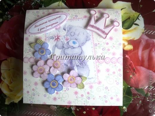 Открытка на день рождение маленькой принцессы фото 1