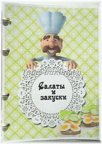 """Книгу для записей рецептов делала в режиме """"строгой секретности""""! Хотелось сделать настоящий сюрприз и приходилось всё тщательно прятать! На этот раз, шифровщик из меня вышел замечательный и мне удалось сохранить тайну! фото 4"""