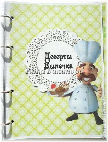 """Книгу для записей рецептов делала в режиме """"строгой секретности""""! Хотелось сделать настоящий сюрприз и приходилось всё тщательно прятать! На этот раз, шифровщик из меня вышел замечательный и мне удалось сохранить тайну! фото 6"""