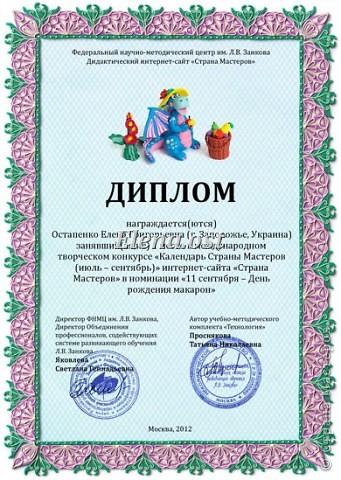 """Готовясь ко Дню рождения макарон http://stranamasterov.ru/node/374242?k=all&u=9321, я закупила различные виды этого прекрасного продукта. 11 сентября непременно готовим блюда из макарон.  Предлагаю приготовить вкусное и оригинальное блюдо: """"Фаршированные макароны"""". Для этого нам понадобятся: """"гигантская ракушка"""" - 200 г, фарш мясной - 200г,  лук - 1шт.  морковь - 1шт.  грибы - 100 г. солЬ, перец - по вкусу,  зелень петрушки, укропа. Для соуса:  сметана - 100 г,  твердый сыр - 100 г. фото 57"""