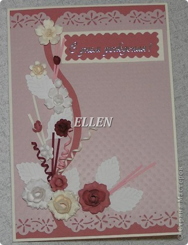 Доброго Всем дня!!!  Еще одна открыточка была сделана ко Дню рождения моей подруги!!! Вот такая она у меня получилась :) фото 1