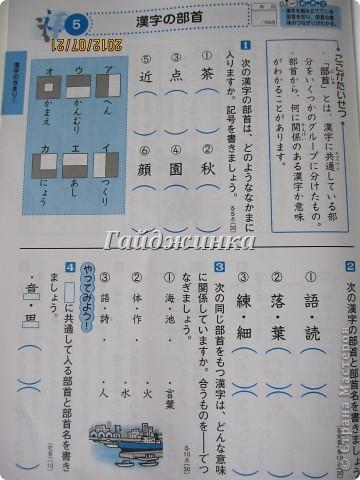 Наконец-то в японских школах начались каникулы! УРА!!!! Японские летние каникулы короткие. Всего-то 1 месяц и 10 дней. Школа начинается со шкафчиков со сменной обувью. Везде надписаны имена, чтоб дети ничего не перепутали. фото 10