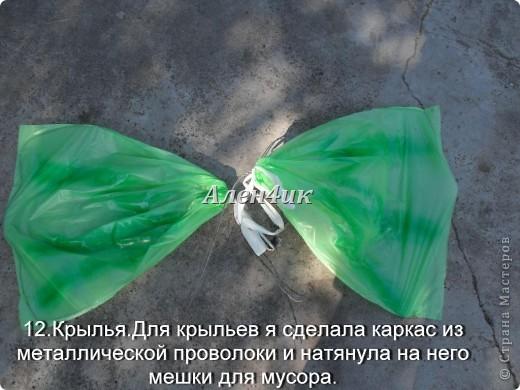 Всем привет!Хочу показать,как я делала Змея Горыныча из пластиковых бутылок.Комментировать фото не буду,т.к. все описание есть на фотографиях.Потратила около 40 бутылок из-под минералки.Все бутылки красила алкидной эмалью. Для ЛиРушников вот ссылка для цитирования http://www.liveinternet.ru/users/3652977/post230681087/ фото 13