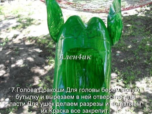 Всем привет!Хочу показать,как я делала Змея Горыныча из пластиковых бутылок.Комментировать фото не буду,т.к. все описание есть на фотографиях.Потратила около 40 бутылок из-под минералки.Все бутылки красила алкидной эмалью. Для ЛиРушников вот ссылка для цитирования http://www.liveinternet.ru/users/3652977/post230681087/ фото 8