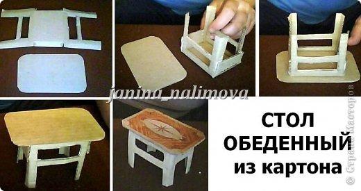 Как сделать кукле мебель фото своими руками