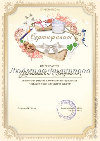 Добрый день Дорогие Мастерицы! закончился конкурс на сайте http://kartonkino.ru/bez-rubriki/pervyiy-konkurs-2013-goda/, где я принимала участие со своими валентинками. Конкурс был очень интересный, участвовало очень много замечательных и интересных работ. Победили на мой взгляд самые лучшие работы, я тоже их выбрала для себя как лучшие. Мои работы не заняли призового места, но я рада, что поучаствовала в этом конкурсе. И вот теперь я как и обещала спешу поделиться с вами своим МК. фото 53