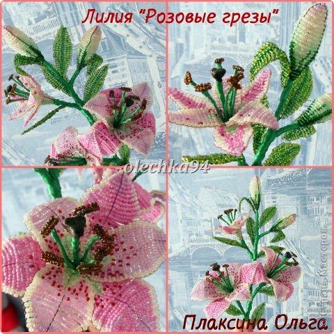 Лилия розовые грезы бисер