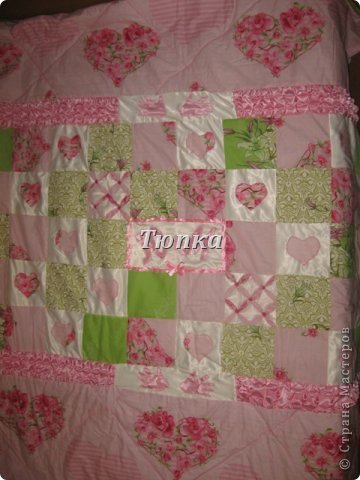 Вот такое покрывало-одеяло получилось в подарок молодоженам. Размер покрывала 200*240 см.( фотоаппарат не смог захватить полностью изделие) Внутри синтипон.