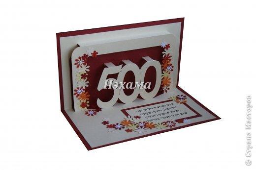 Моя  первая открытка - киригами фото 1